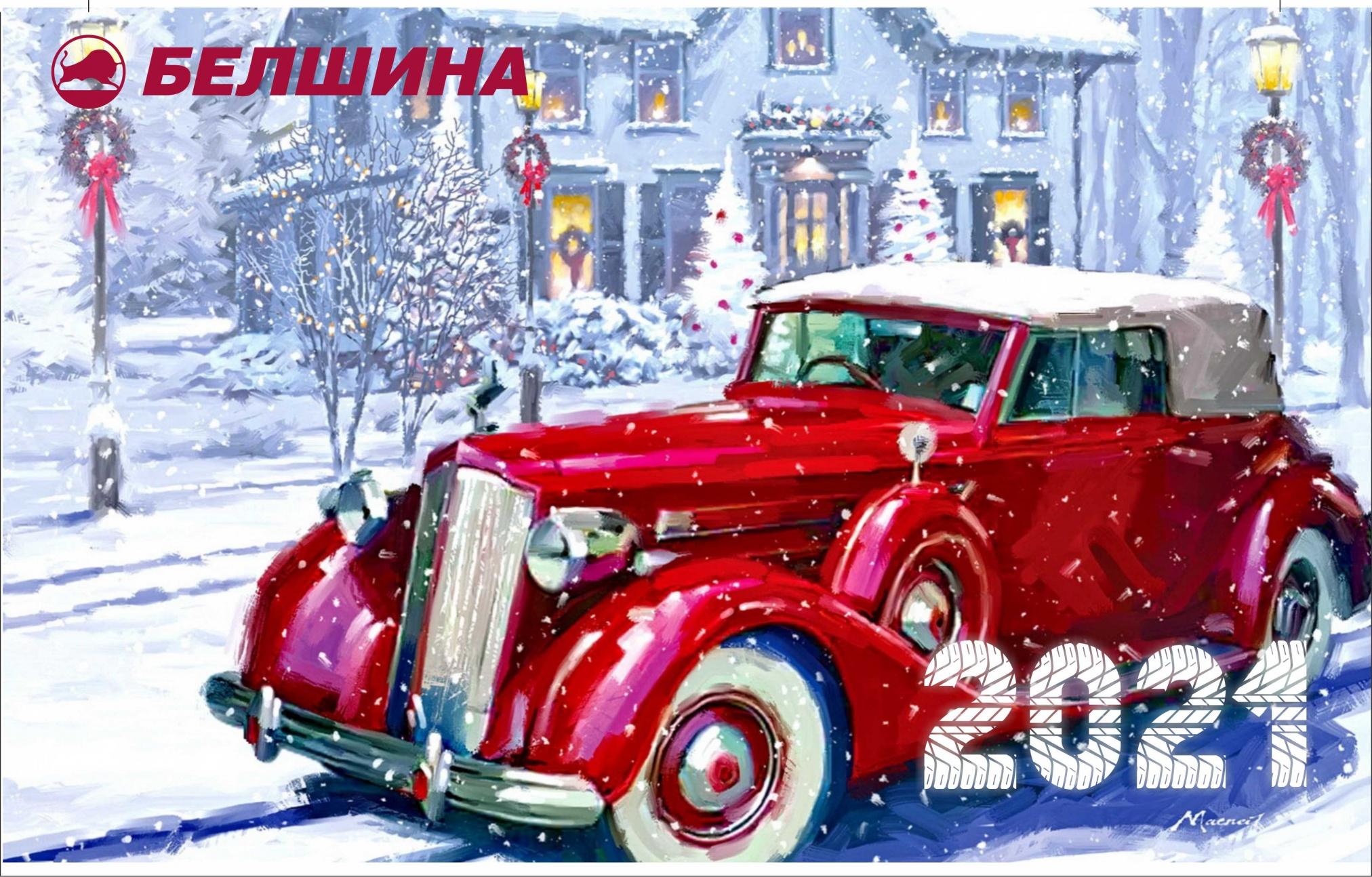 новый год открытка сайт.jpg