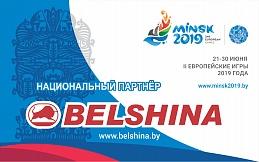 ОАО «Белшина» - Национальный партнер II Европейских игр 2019