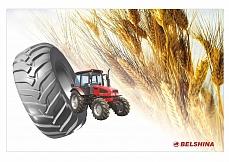 Новые шины для сельскохозяйственной техники