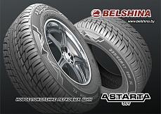 Новая линейка шин AstartA SUV